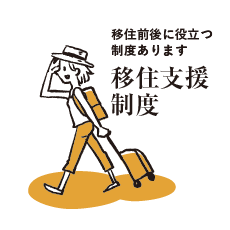 富山移住応援団