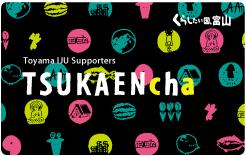 tsukaencha_small