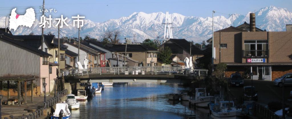 射水市 | 富山県移住・定住促進サイト「くらしたい国、富山」