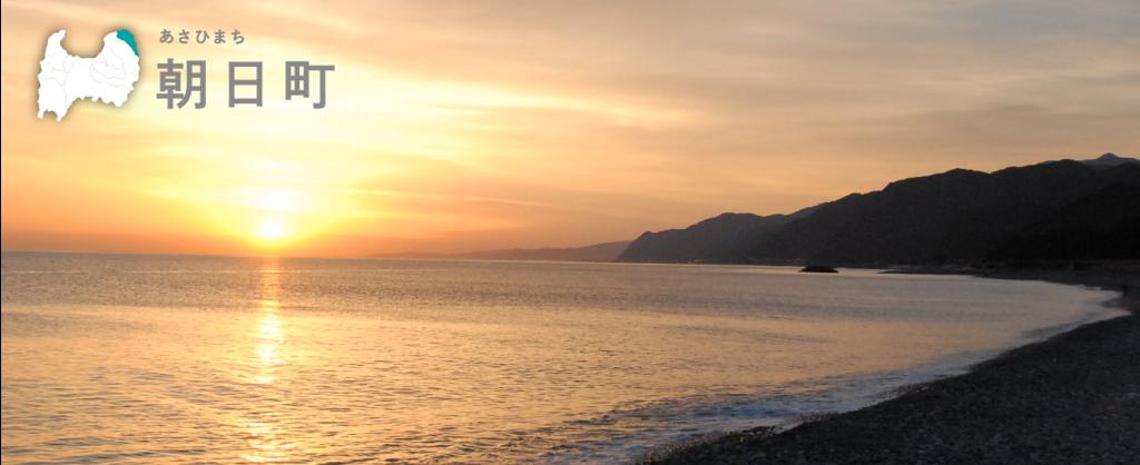 朝日町 | 富山県移住・定住促進サイト「くらしたい国、富山」