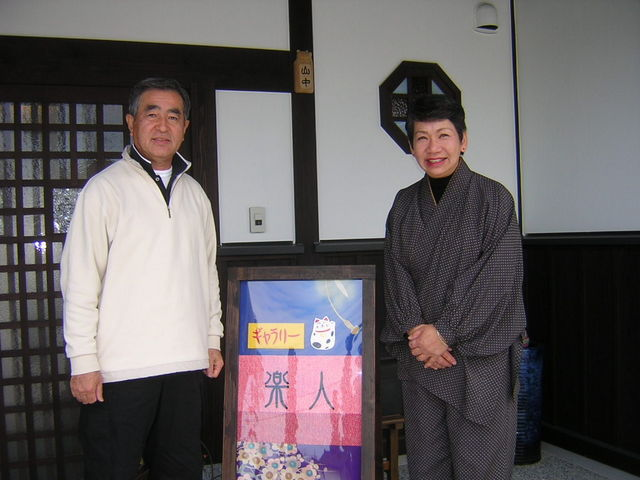 13山中健二・幸子さん