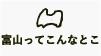 富山ってこんなとこ