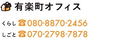 yurakucho0112_02