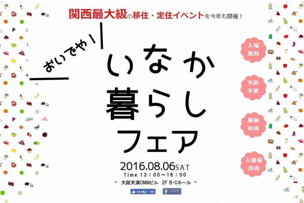 0629大阪回帰フェア