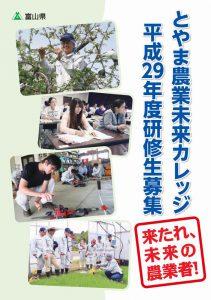 0722農業カレッジ