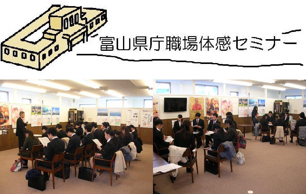 委員 会 県 人事 富山